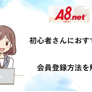A8.net 会員登録方法を解説 【初心者さんおすすめ】無料でアフィリエイトをはじめよう!