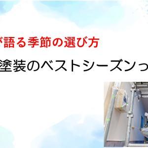 【体験談】外壁塗装は台風が来ない季節にした方が絶対にいい!春がベストシーズン?!