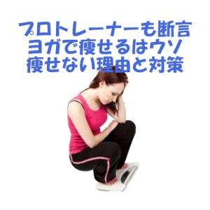 【プロトレーナーも断言】ヨガで痩せるはウソ。痩せない理由と対策