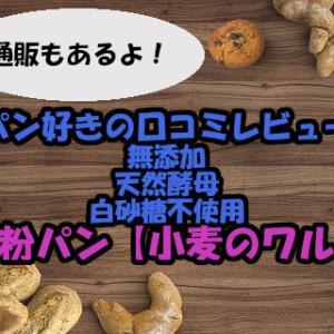 【パン好きの口コミレビュー】小麦のワルツは無添加で安心。通販もあるよ!