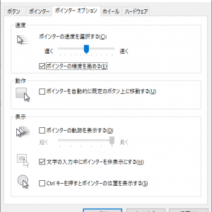 Vol. 90 PC (Windows)でマウスの加速設定を切る方法