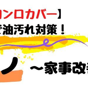 【コンロカバー】で油汚れ対策!キッチンを綺麗に保つ必須アイテム