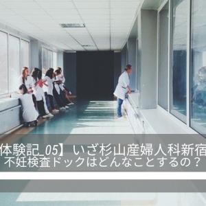 【不妊治療体験記_05】いざ杉山産婦人科新宿の初診へ!不妊検査ドックはどんなことするの?
