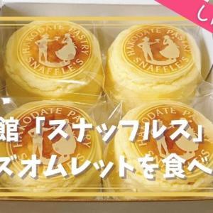 しゅわっととろける♪函館「スナッフルス」のチーズオムレットを食べ比べてみた
