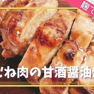 麹でしっとり♪鶏むね肉の甘酒醤油焼き