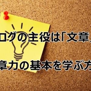 ブログの主役は「文章」。文章力の基本を学ぶ方法
