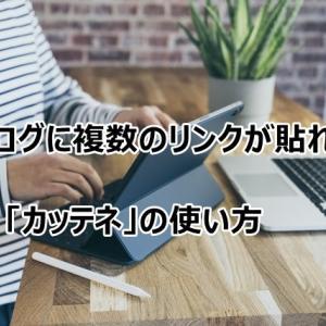 ブログに複数のリンクが貼れる「カッテネ」の使い方