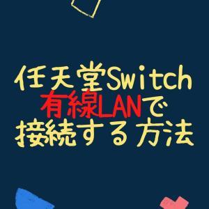 【実は簡単】任天堂Switchを有線LANで接続し回線を良くする方法を解説!