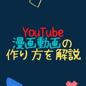 【簡単】YouTubeでよく見る漫画動画の作り方・全自動で楽に稼げる!動画投稿者が解説