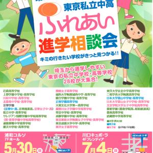 東京私立中高【ふれあい進学相談会】埼玉から通学しやすい28校が集結!