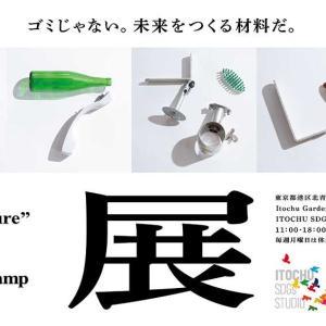 無料!【自由研究】ゴミじゃない。未来をつくる材料だ!体験型展示「捨てない。展」開催