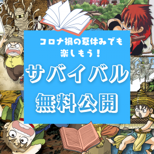 無料!小学生人気No.1「サバイバルシリーズ」を8月31日(火)まで公開中!