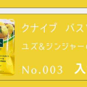 クナイプ バスソルト ユズ&ジンジャーの香り  【入浴剤】No.003