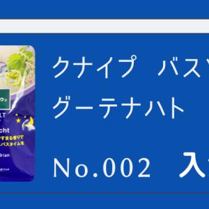 クナイプ グーテナハト バスソルト     【入浴剤】No.002