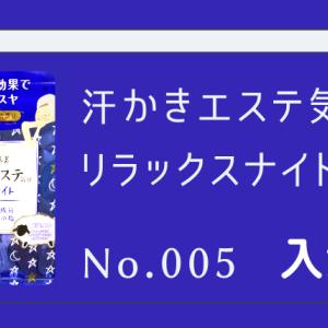 汗かきエステ気分 リラックスナイト     【入浴剤】No.005