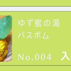 ゆず蜜の湯 バスボム            【入浴剤】No.004