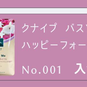 クナイプ バスソルト ハッピーフォーミー  【入浴剤】No.001