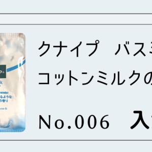 クナイプ バスミルク コットンミルクの香り  【入浴剤】No.006