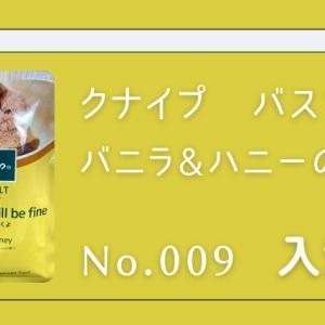 クナイプ バスソルト バニラ&ハニーの香り     【入浴剤】No.009