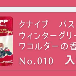 クナイプ バスソルト  ウィンターグリーン&ワコルダーの香り     【入浴剤】No.010