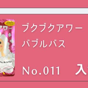 ブクブクアワー バブルバス         【入浴剤】No.011