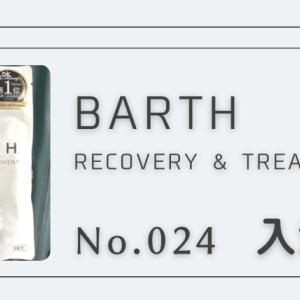 【入浴剤】BARTH|No.024