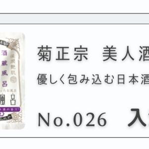 【入浴剤】菊正宗 美人酒風呂 優しく包みこむ日本酒の香り|No.026
