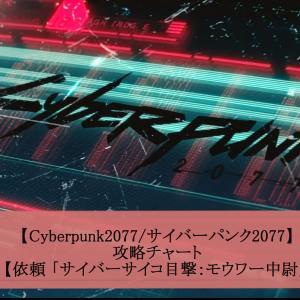 【サイバーパンク2077】攻略チャート【サイバーサイコ目撃:モウワー中尉】