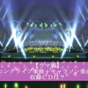 【ウマ娘】ウイニングライブ楽曲+キャラソン楽曲一覧!収録CDは?