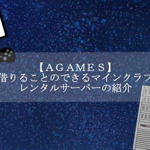 【AGAMES】格安で借りることのできるマインクラフト等のレンタルサーバーの紹介
