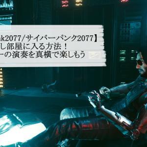 【サイバーパンク2077】隠し部屋に入る方法!ジョニーの演奏を真横で楽しもう