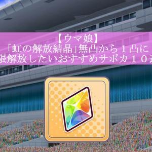【ウマ娘】「虹の解放結晶」無凸から1凸に上限解放したいおすすめサポカ10選!