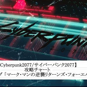 【サイバーパンク2077】攻略チャート【マーク・マンの逆襲リターンズ・フォーエバー】