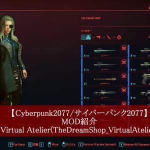 【サイバーパンク2077】MOD紹介【TheDreamShop_VirtualAtelier】