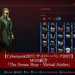 【サイバーパンク2077】MOD紹介【The Dream Shop – Virtual Atelier】