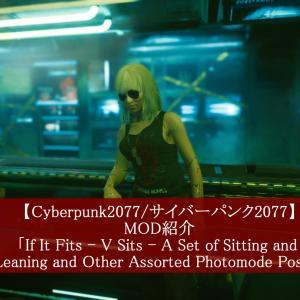 【サイバーパンク2077】フォトモードのポーズを拡張できるMODの紹介!