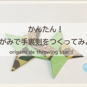手裏剣(しゅりけん)の簡単な折り方【折り紙】
