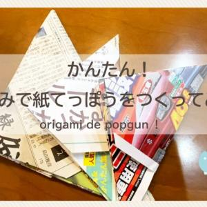 紙てっぽう(かみてっぽう)の簡単な折り方【折り紙】