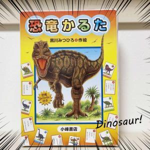 恐竜オタクの息子に実践!ひらがなの教え方に最高の力を発揮した【恐竜かるた】のススメ!