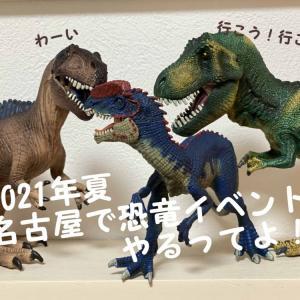 2021年夏!愛知県名古屋市で恐竜イベント!【ジュラシック大恐竜展】を勝手に大予想!