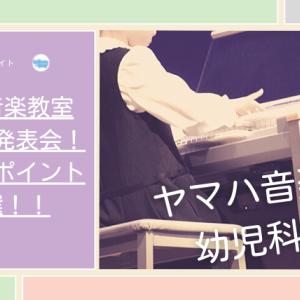 ヤマハ音楽教室 幼児科2年目初めての発表会!気になるポイント10選!!