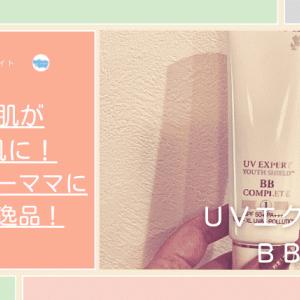 敏感肌が普通肌に!【ランコムUV エクスペール BBクリーム】忙しいワーママに最高の逸品!