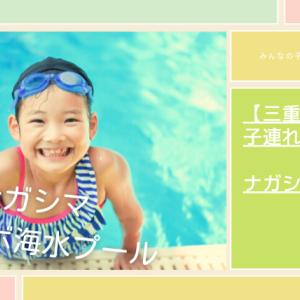 【子連れでプール!】ナガシマスパーランド ジャンボ海水プール攻略レポ