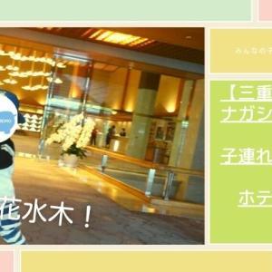【ナガシマスパーランド】子連れの方におすすめの宿!ホテル花水木の宿泊レポ