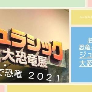 2021年夏!愛知県名古屋市で恐竜イベント!【ジュラシック大恐竜展】訪問レポ!