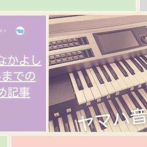 ヤマハ音楽教室 おんがくなかよし~幼児科までのおすすめ記事