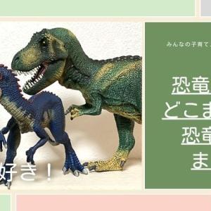 恐竜大好き!恐竜求めてどこまでも!恐竜ネタまとめ