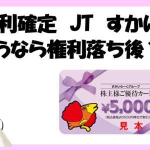 6月権利確定 JTとすかいらーく 買うなら権利落ち後?!
