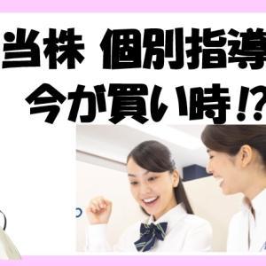 「高配当株」東京個別指導学院 今が買い時⁉