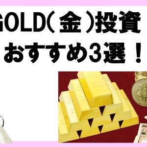 GOLD(金)投資!おすすめ3選!